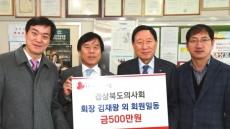경상북도의사회, 설 명절맞아 이웃돕기 성금 500만원 기탁