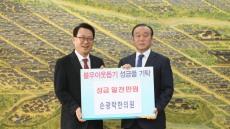 경주 손광락 한의원 원장, 이웃돕기 성금 1천만원 기탁