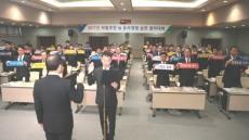 경북농협, 농업인이 행복한 도민의 농협구현 실천다짐