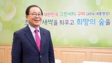남유진 구미시장, 정유년 소통행보 시작