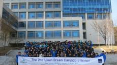 UNIST-울산시, '제2기 울산시 드림캠프' 성료