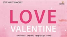 [단신]성남아트센터, 밸런타인데이 특별콘서트 개최
