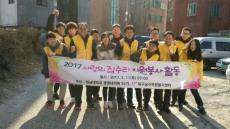 영남대 경영대학원 94기, 사랑의 집수리 봉사