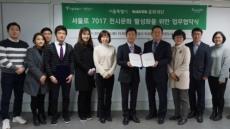 네이버-서울시, 서울역 일대 전시문화 활성화 업무협약 체결