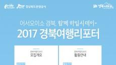 경북관광공사, 경북여행 소개하는 '여행리포터와 경유기' 모집