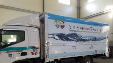 경주시, 전국 최초 '이동식 급속수처리차량' 선보여