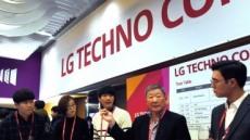 [포토]LG, 우수 연구인력 초청 콘퍼런스 개최