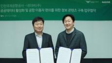 네이버, 인천공항 실시간 주차·버스 정보 제공