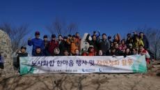 울산항만공사, 문수산에서 '노사 한마음 산행대회'