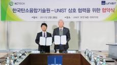 UNIST, 한국탄소융합기술원과 하이퍼튜브 차량 소재 공동연구