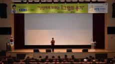 경북 청송군, 국제구호전문가 한비야 초청 강연