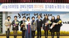 (사)농가주부모임 경북연합회 농·축산물 청탁금지법 적용대상 제외 해야