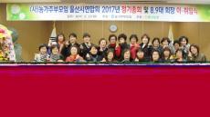 울산농협, 2017년 농가주부모임 정기총회 개최