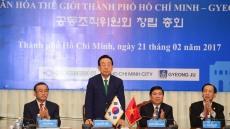 '호찌민-경주세계문화엑스포 2017' 공동조직위 창립총회 개최