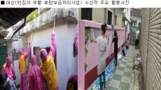 """(사)한국주거복지포럼, """"제3회 주거복지 우수사례 공모전"""" 개최"""