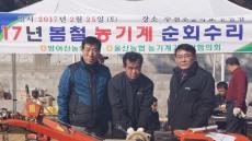 방어진농협, 봄철 농기계 순회수리로 영농 지원