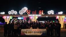 울산대공원 '제1회 장미원 빛 축제' 성료...14만6천여명 방문