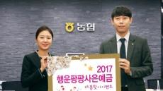 농협상호금융, '2017 행운팡팡 사은예금' 출시