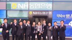 NH 농협은행 경북본부 포항남구청점 신규 개점
