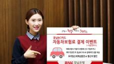 BNK경남은행, '경남BC카드 자동차보험료 결제 이벤트'