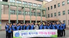 이관섭 한수원 사장, 경주장애인종합복지관 봉사활동