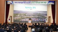 """경주시, """"시민이 감동하는 소통과 섬김행정 실천"""""""
