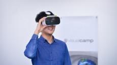 비주얼캠프, MWC서 VR 시선추적기술 시연