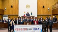 경주시의회, '지방분권 실현' 결의안 채택