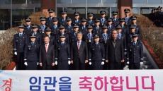 영진전문대, 공군부사관학군단 1기 임관