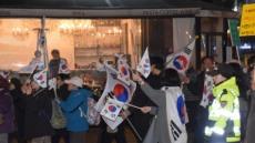 보수단체, 분당서 네이버 규탄 집회·행진