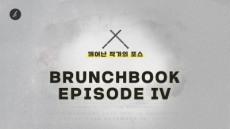 카카오, 책 출간 공모전 '브런치북 프로젝트' 31일까지 접수