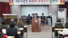 [포토뉴스]수성대 보육교사 교육원 입학식 개최