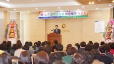 방어진농협, 제18기 여성대학 개강식 개최