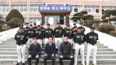 안동영문고등학교 야구부 창단