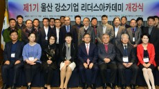 중진공울산본부, '울산 강소기업 리더스아카데미' 개강식