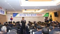 농협울산본부, '2017년 울산·경남·부산농협 현장農談 대회'