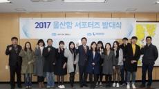 울산항만공사, '울산항 서포터즈' 발대식