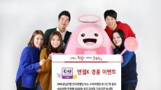 BNK경남은행, 4월말까지 '엔젤K 경품 이벤트'