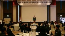 울산상의, 제17기 울산최고경영자아카데미 개강
