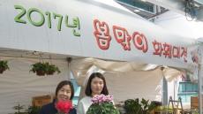 농협울산유통센터, '봄맞이 화훼매장 특판행사' 가져