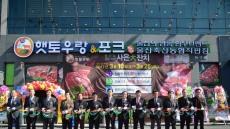 울산축협, 7번째 축산물직판장 동구점 개장