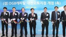 DGB캐피탈, 대전오토지점 개점