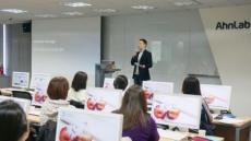 안랩, SW 코딩강사 육성 무료프로그램 '안랩샘' 개강