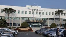 영천시, '민생안정 및 지역사회 통합대책단' 운영