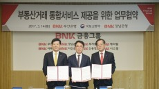BNK금융그룹, 금융권 최초 '부동산 전자계약시스템 연계 서비스'