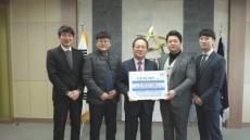 안동대 역대총학생회장단 모교 발전기금 전달
