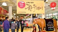 영주한우 맛보세요, 전국 13개 메가마트서 '영주한우 축제' 개최