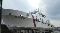 새 단장한 독도평화호 4월에 만난다.