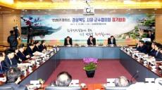 안동에서 5년만에 경북 시장·군수협의회의  개최