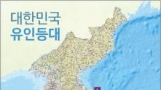 독도등대 해양영토 관리 관련 기능 부여